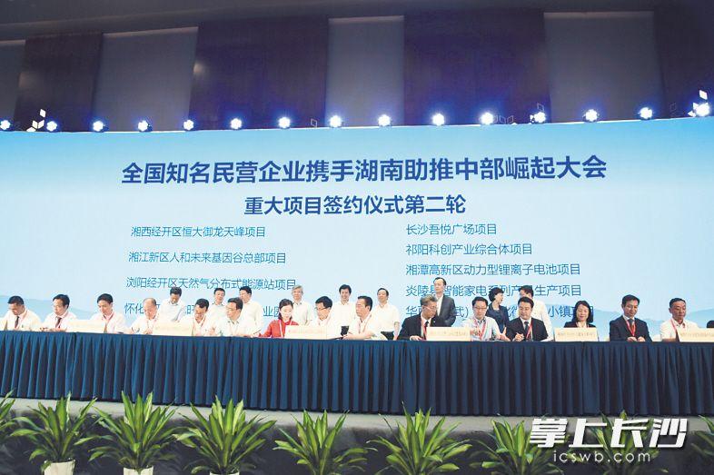 全国知名民企携手湖南助推中部崛起 11个项目落户长沙
