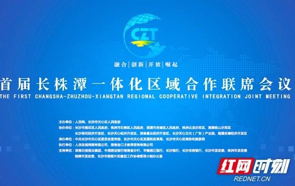 融城加速! 首届长株潭一体化联席会议即将召开