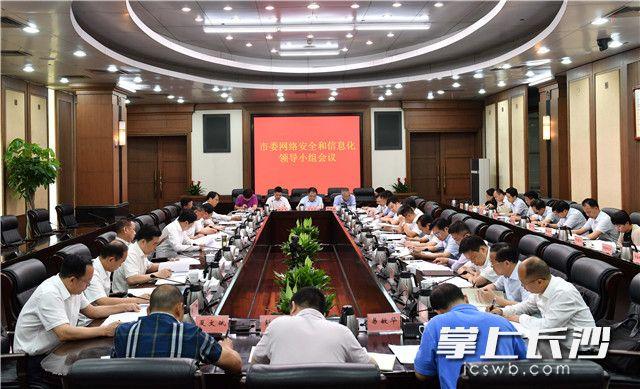 胡衡华:推动长沙网信事业发展迈上新台阶