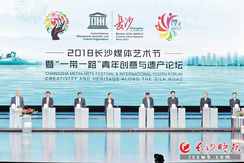 """2018长沙媒体艺术节暨""""一带一路""""青年创意与遗产论坛开幕"""