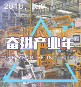 2018,长沙,奋进产业年