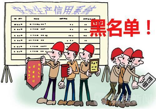 """长沙惩戒安全生产""""黑名单""""企业"""
