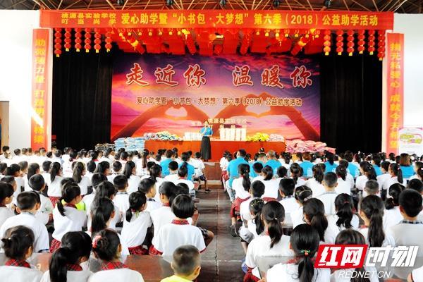 情暖六一 常德百名学生获助学礼包催生大梦想