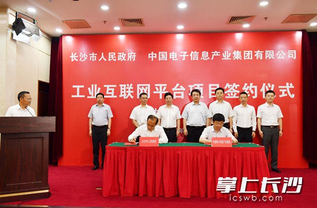 长沙市政府与中国电子签署战略合作框架协议