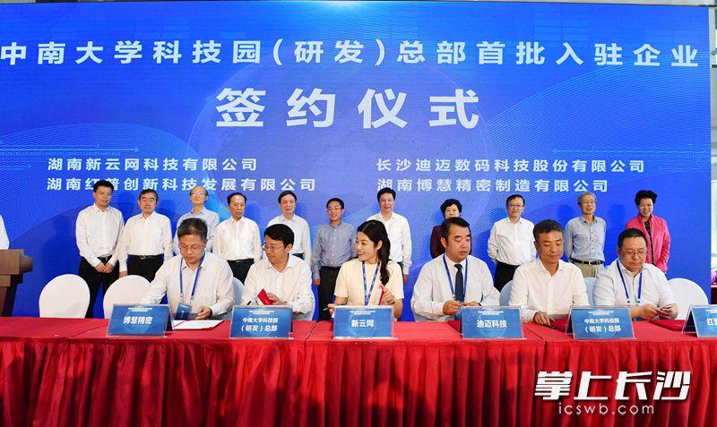 中南大学科技园(研发)总部开园 胡衡华见证项目签约