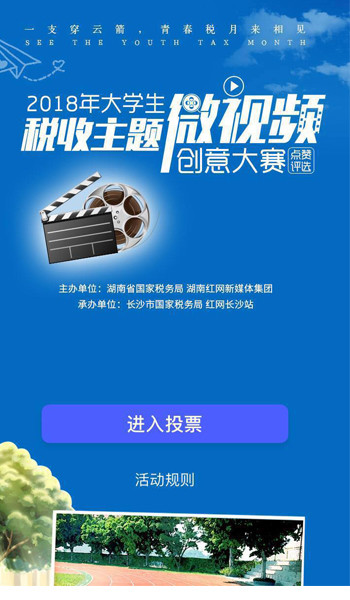 """湖南""""青春税月""""大学生主题微视频创意大赛网络投票启动"""
