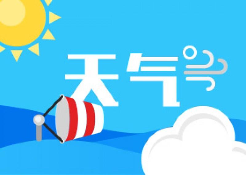 周末长沙多云有阵雨 天气凉爽适合出游