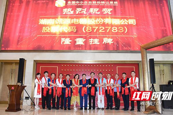 给力!浏阳高新区迎来第三家新三板挂牌企业