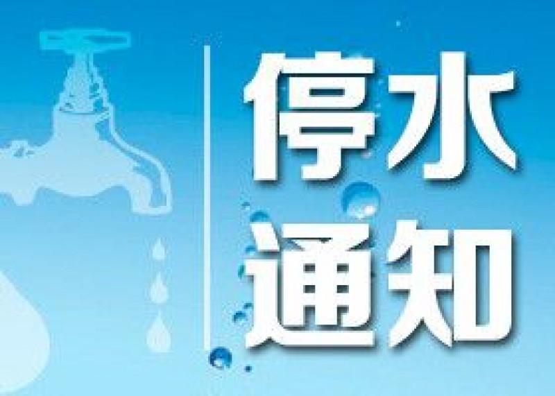5日22时至6日6时 岳麓区含浦大道沿线部分地区将停水