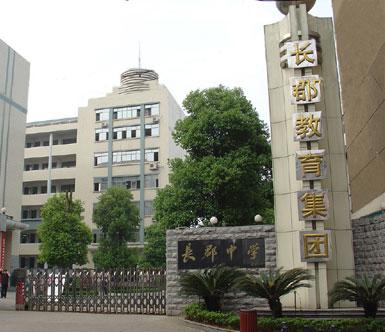 """长沙长郡中学沿线门店歇业3天 """"静""""候考生蟾宫折桂"""