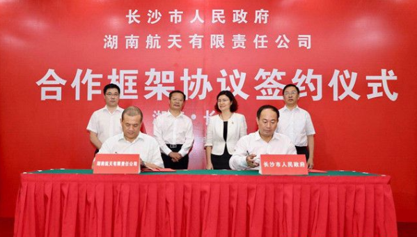 长沙市政府与湖南航天签订合作框架协议 胡忠雄胡雪梅见证签约
