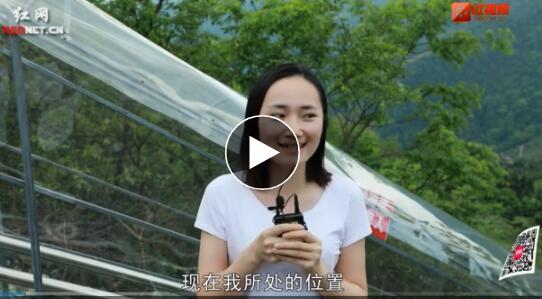 益阳首座高空全透明玻璃滑道来了 快来试试吧!