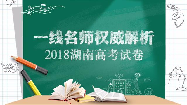 一线名师权威解析2018湖南高考试卷