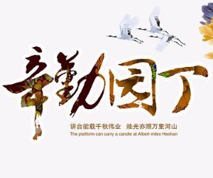 """桃江""""园丁""""刘惠兰:用爱守护山村儿童18载"""