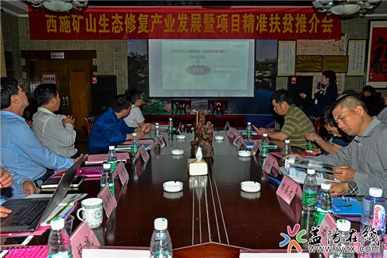益阳西施生态园:打造矿山生态修复绿色产业链