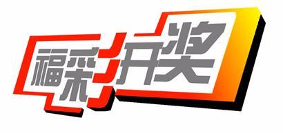 2018年6月11日湖南中国福利彩票开奖信息