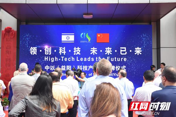 合作再上新台阶 中以(益阳)科技产业园揭牌