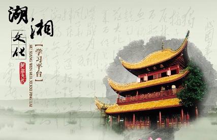 """征稿丨""""湖湘风华""""文化海报设计大赛"""
