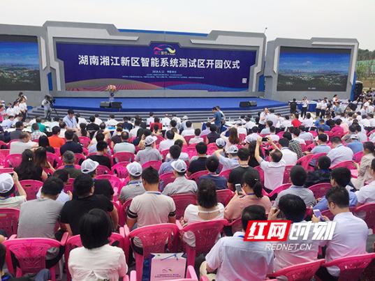 湖南湘江新区智能系统测试区开园 胡衡华出席