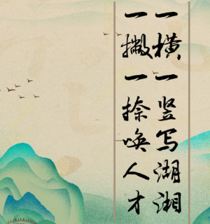 H5|一横一竖写湖湘 一撇一捺唤人才