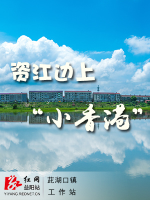 红网时刻茈湖口工作站
