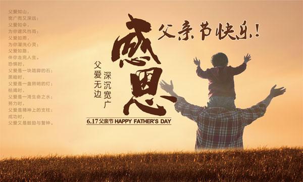 父亲节 | 爸爸在你心中,到底是怎样的?