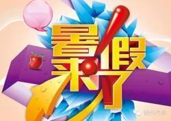 """2018年益阳中小学放暑假时间敲定 7月7日起""""放飞""""啦……"""