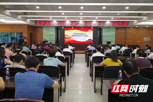 长沙高新区举办机关干部安全生产专题培训