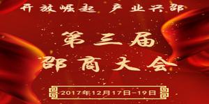 第三届邵商大会精彩回头看!