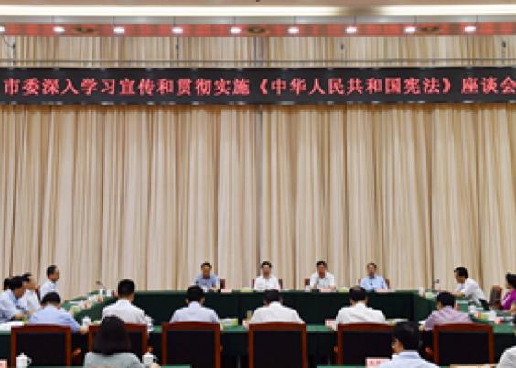 胡衡华:自觉维护宪法权威捍卫宪法尊严保证宪法实施