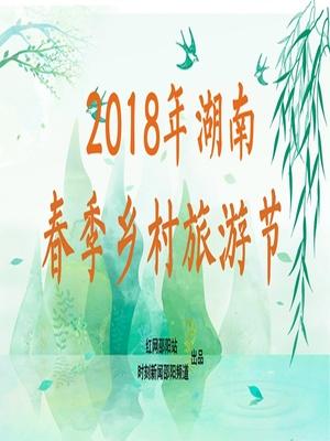 2018年湖南春季乡村旅游节
