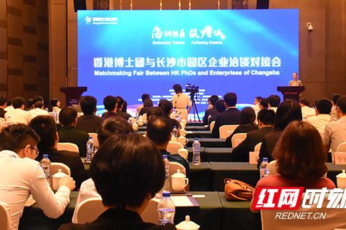 """长沙园区企业与香港博士团积极洽谈对接 让人才像""""回家一样"""""""