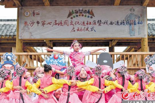 长沙市第七届校园文化进社区暨戏曲进校园活动启动
