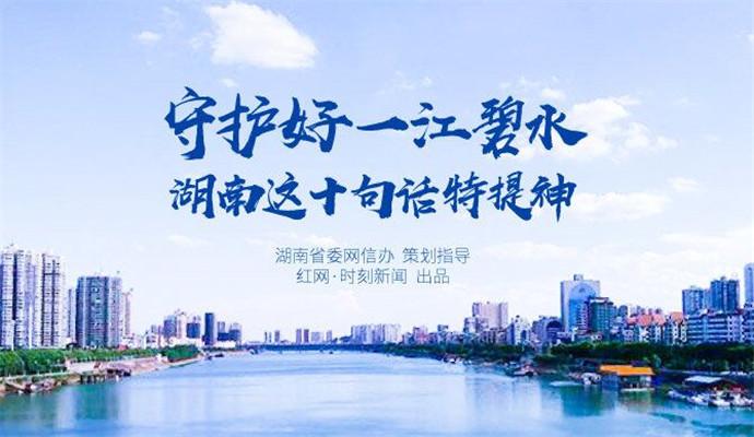 专题|湖南生态环境保护大会