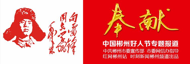 时刻专题|爱的奉献——2018年中国郴州好人节专题