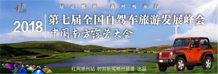 动画片《小邑自驾乐游仰天湖》