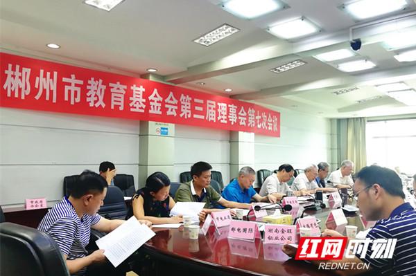 郴州市教育基金会召开第三届理事会第七次会议