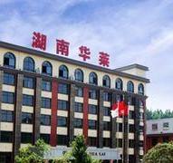 湖南华莱:引领安化黑茶产业全方位发展