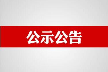 郴州市建设工程质量安全监督管理站迁址公告