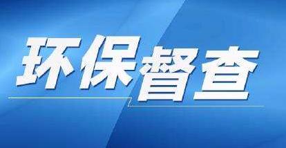 省环保督察组29日向益阳交办三个重点问题