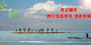 专题 | 岳阳:牢记嘱托 践行生态优先 绿色发展