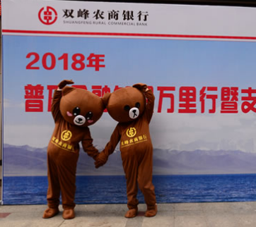 双峰农商银行:金融知识万里行 萌熊助力宣传