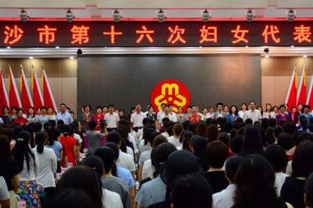 长沙市第十六次妇女代表大会开幕 胡忠雄姜欣徐宏源出席