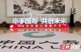 广发银行成立三十周年高峰论坛在粤举行
