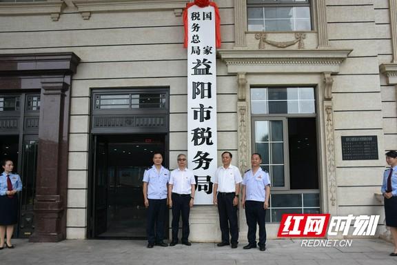 国税地税正式合并 国家税务总局益阳市税务局挂牌成立