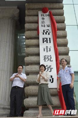 国家税务总局岳阳市税务局正式挂牌