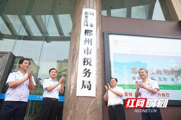 国家税务总局郴州市税务局正式挂牌