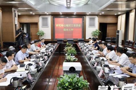 胡忠雄:年内全面完成绿心保护区范围内工业企业退出任务