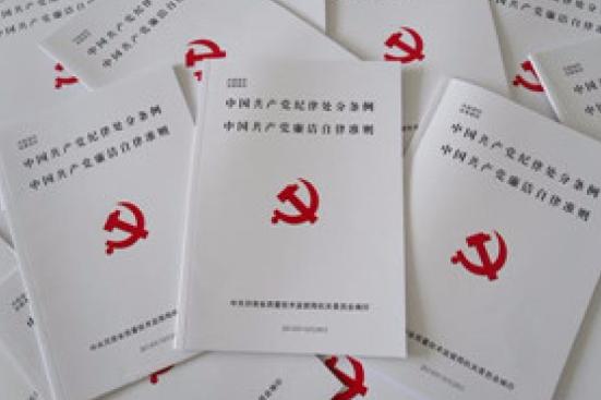 《中国共产党问责条例》实施两年来 芙蓉区问责领导干部38人