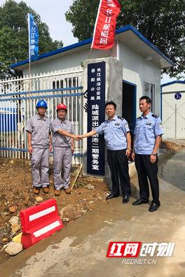 长江岳阳段首个水上重点在建工程警务室揭牌